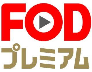 FODプレミアムで無料お試し!